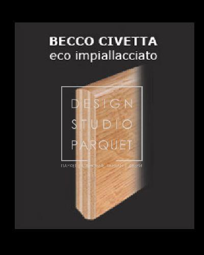 Плинтус Garbelotto Becco Civetta эко-шпонированный